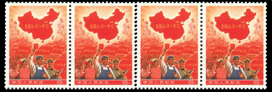 All Red Over China Stamp